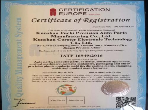 16949体系证书